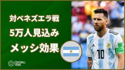 メッシ復帰効果か。アルゼンチン代表の対ベネズエラ戦では観客50000人の見込み