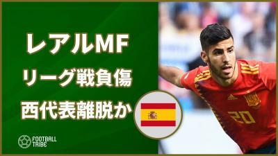 スペイン代表でさらなる離脱者か。レアルMFが代表ウィーク直前のリーグ戦で負傷