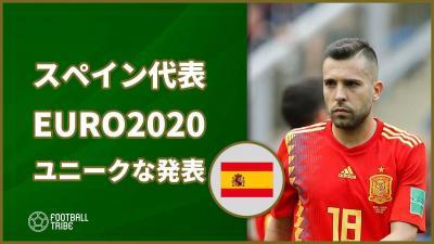 【公式】スペイン代表のEURO2020予選メンバーはユニークな発表方法に。モラタやJ・アルバも選出