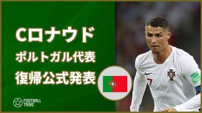 【公式】CロナウドがロシアW杯以来となるポルトガル代表復帰!