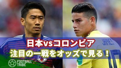 日本vsコロンビア!注目の一戦をオッズで見る