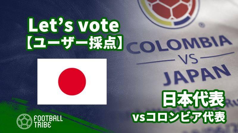 【ユーザー採点】国際親善試合:コロンビア代表戦 日本代表選手を採点しよう!