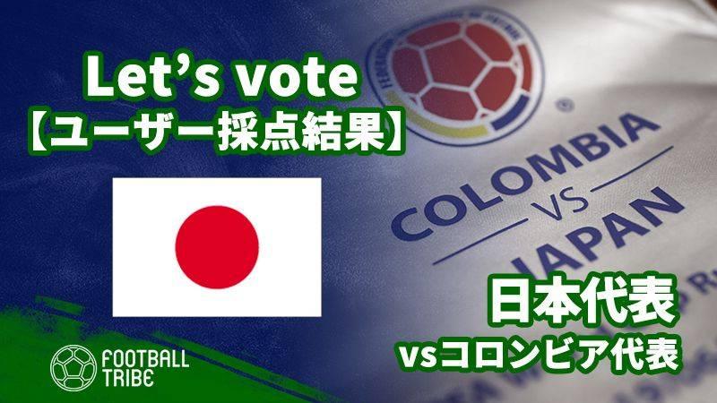 【ユーザー採点結果】国際親善試合:コロンビア代表戦 日本代表選手の評価は?