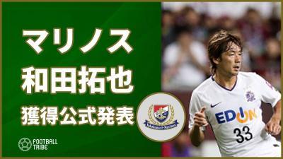 【公式】横浜F・マリノス、サイドバックを緊急補強。サンフレッチェ広島から和田拓也レンタル獲得