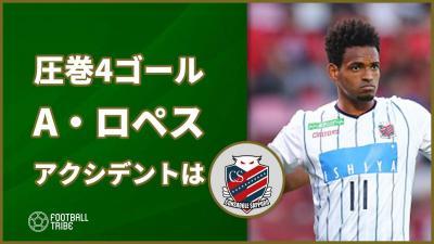 北海道コンサドーレ札幌、ホーム開幕戦で圧巻4得点のA・ロペスがゴール直後のアクシデントでは…