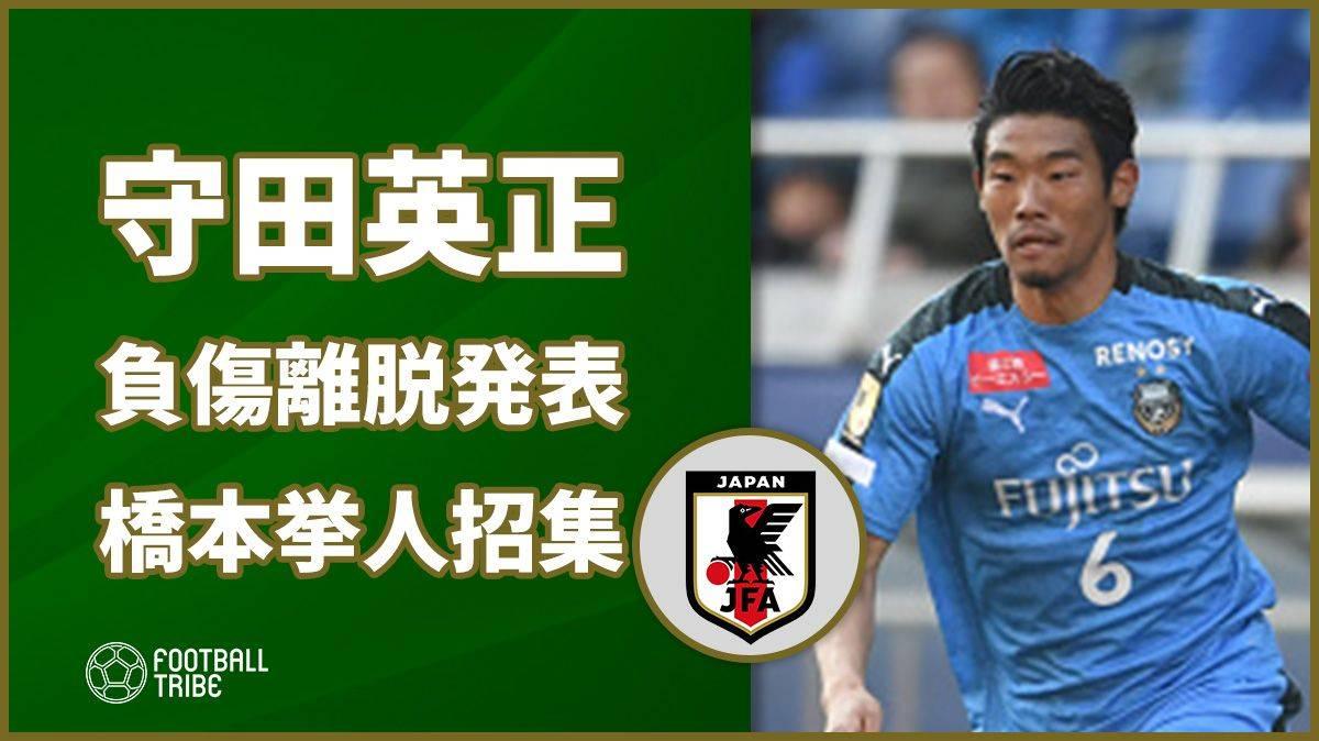 【公式】日本代表、川崎フロンターレの守田英正が離脱。FC東京の橋本拳人が初招集
