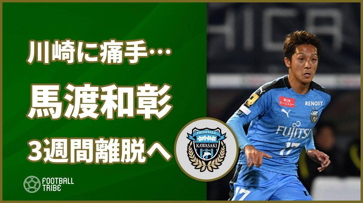 今季リーグ戦未勝利の川崎フロンターレに痛手。新戦力の馬渡和彰が3週間の離脱へ