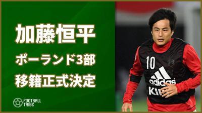 加藤恒平、ポーランド3部への移籍決定。昨季にサガン鳥栖を退団