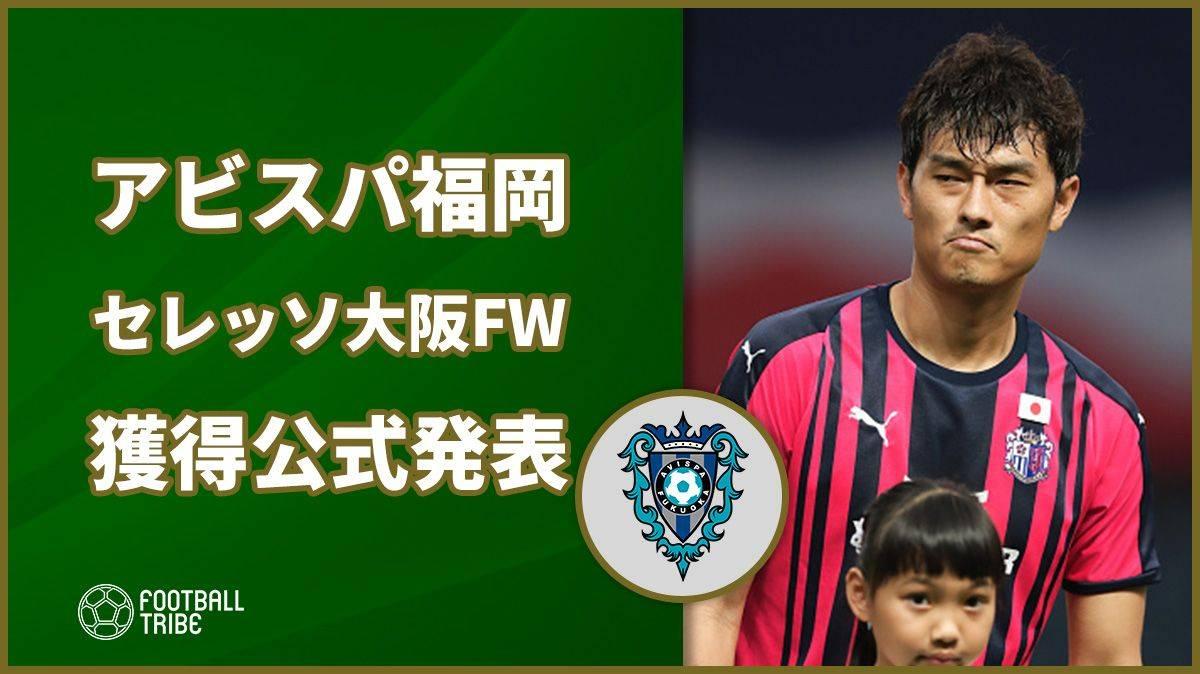 【公式】アビスパ福岡、セレッソ大阪から新戦力獲得。リーグ戦3試合でわずか1得点の攻撃陣にテコ入れ