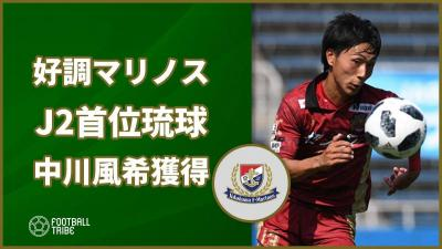 【公式】好調横浜F・マリノスがさらなる補強。J2首位・琉球から中川風希の獲得発表