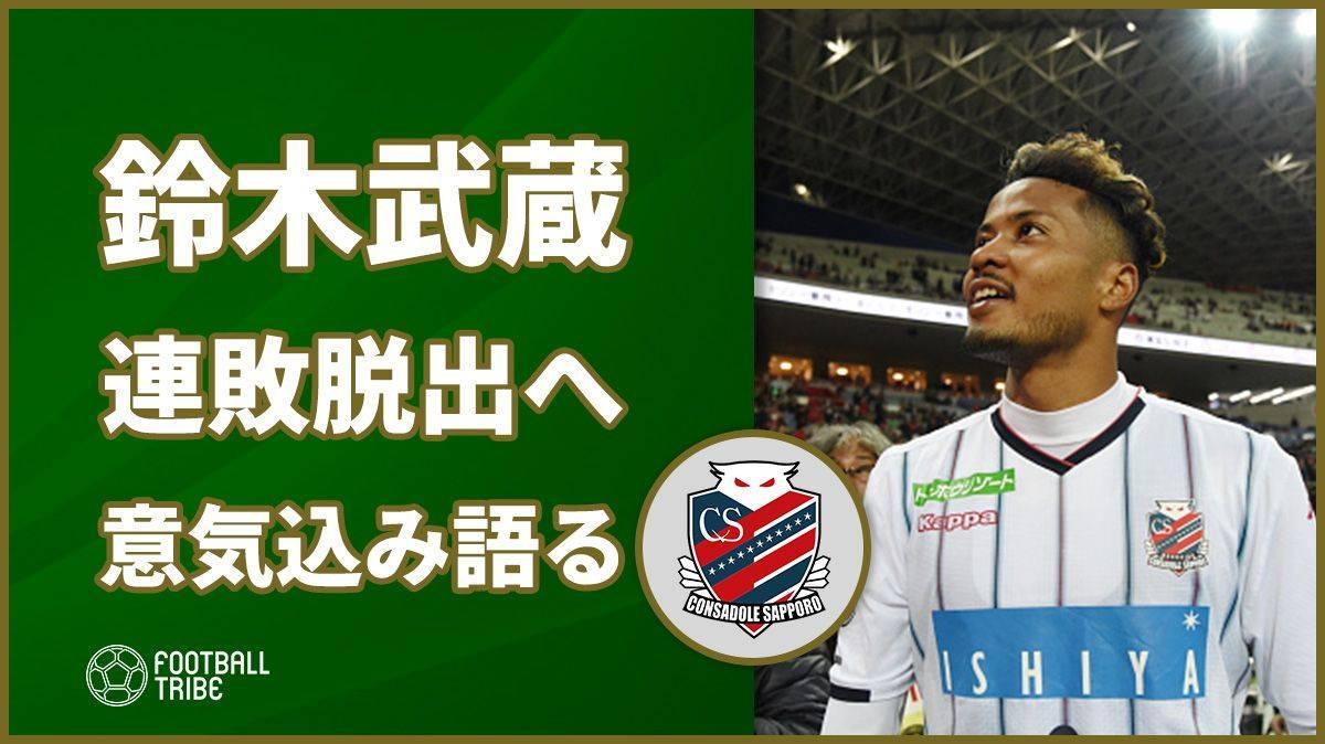 北海道コンサドーレ札幌の鈴木武蔵、連敗脱出へ 「自分たちのやることを信じる」