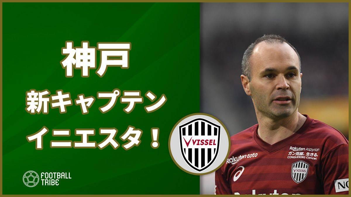 神戸、新キャプテンにイニエスタが就任!