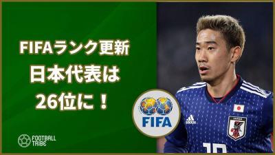 FIFAランク更新!日本代表は順位を1つ上げ26位!