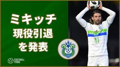 10年間日本でプレーしたミキッチが現役引退を発表
