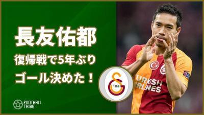 【動画】長友佑都、復帰戦で5年ぶりのゴールを決めた!
