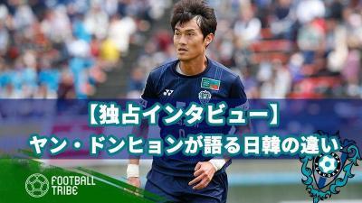【独占インタビュー】アビスパ福岡ヤン・ドンヒョンが語る日韓の違い