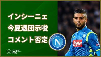 ナポリ一筋のインシーニェ、今夏退団示唆するコメントを完全否定 「今後もチームを助けることができる」