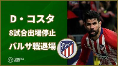 【公式】アトレティコのジエゴ・コスタが8試合出場停止に。バルサ戦で主審への暴言で一発退場