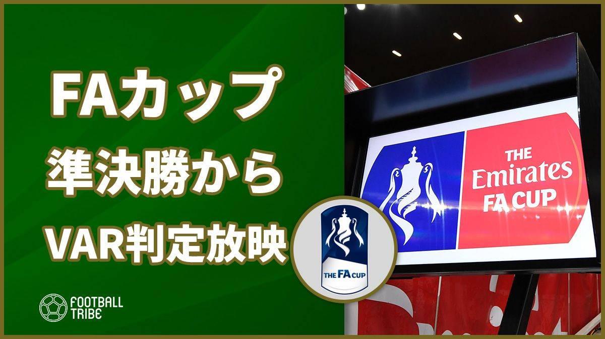 FAカップ準決勝でVAR判定によるスタジアム内放映開始が正式決定