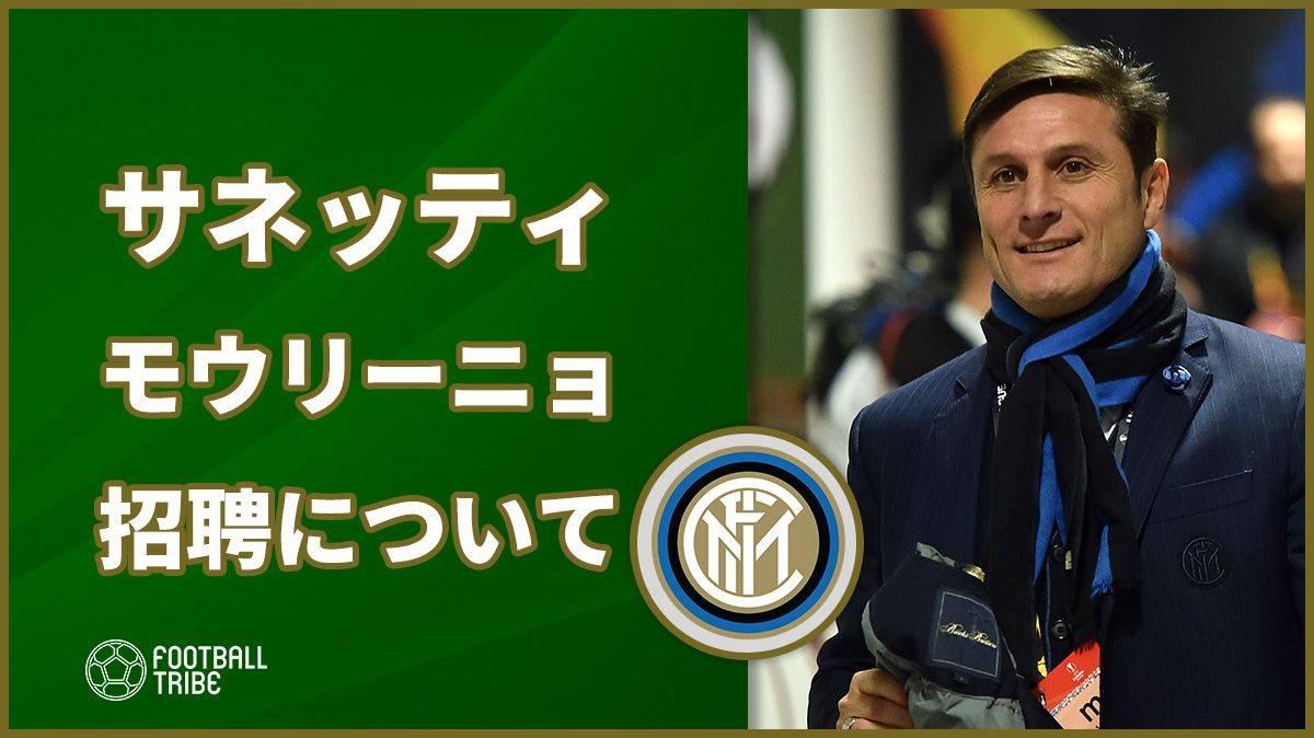 インテル副会長サネッティ、モウリーニョの来季招へいの噂について 「スパレッティに対して失礼」