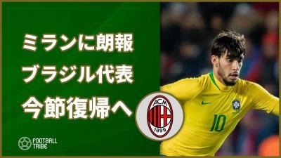 ミラン、来季CL出場権確保へ朗報。ブラジル代表MFが今節パルマ戦で復帰へ