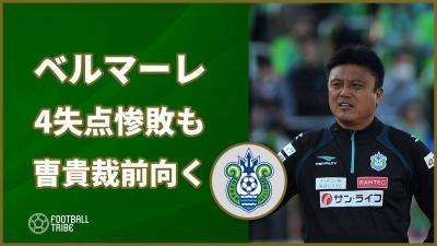 湘南ベルマーレ、札幌戦で大量4失点惨敗も曺貴裁監督は前向く 「実際にライオンに遭って危ないと思うのか…」