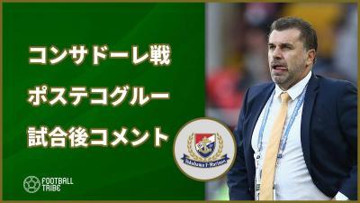 横浜F・マリノス指揮官ポステコグルー、開始9分間での2失点悔やむ「自分たちのミスから…」