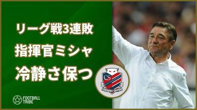 北海道コンサドーレ札幌、リーグ3連敗にミシャは冷静さ保つ 「必要以上に下を向く必要はない」