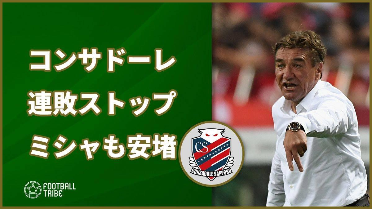 北海道コンサドーレ札幌、ルヴァン杯湘南戦で連敗ストップにミシャも安堵 「勝利したことが重要」