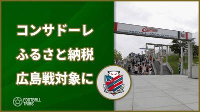 札幌市のふるさと納税に北海道コンサドーレとのコラボ企画復活! サンフレッチェ広島戦が対象に
