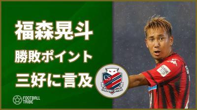 昨年神戸戦以来FK弾の福森晃斗、勝敗のポイントは 「(三好)康児をフリーにさせないという点をケアして…」