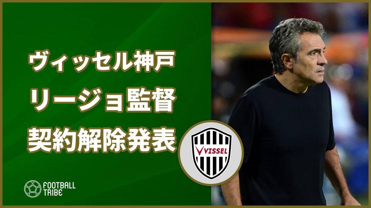 【公式】ヴィッセル神戸に激震! リージョ監督との契約解除発表