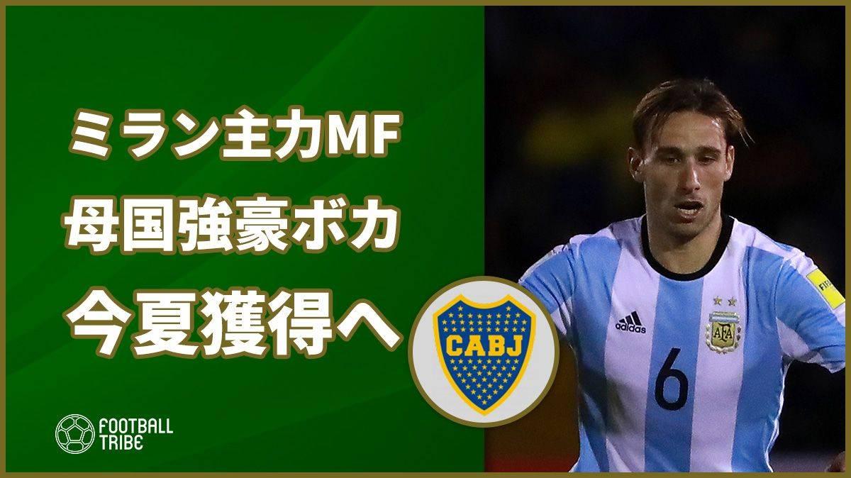 ミランのアルゼンチン代表MFに母国の強豪ボカが興味。契約延長の話し合いは未だ行われず