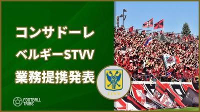 【公式】北海道コンサドーレ札幌、シント=トロイデンVVとの業務提携発表