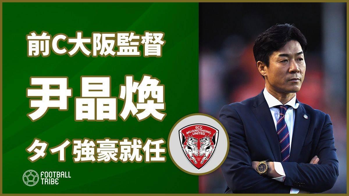 【公式】前セレッソ大阪指揮官・尹晶煥、タイ強豪クラブの監督就任