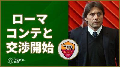 ローマ、コンテと交渉開始か。来季からの招聘目指す