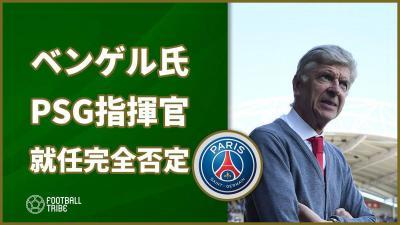 アーセナルの名将ベンゲル、PSG監督就任を完全否定。代表指揮官の可能性は…