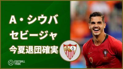 ポルトガル代表A・シウバ、今夏セビージャ退団が確実に。ミランでも居場所なしか
