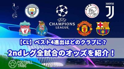 【CL】ベスト4進出はどのクラブに?準々決勝2ndレグ全試合のオッズを紹介!