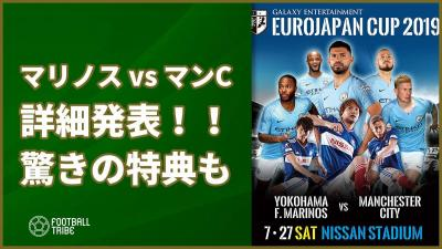 マリノスとマンCが日本で激突!「EUROJAPAN CUP」の詳細が明らかに