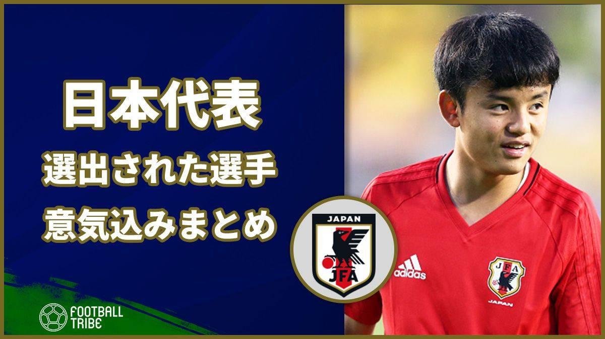 【日本代表】森保ジャパンに選出された選手達が続々と意気込みを発表!