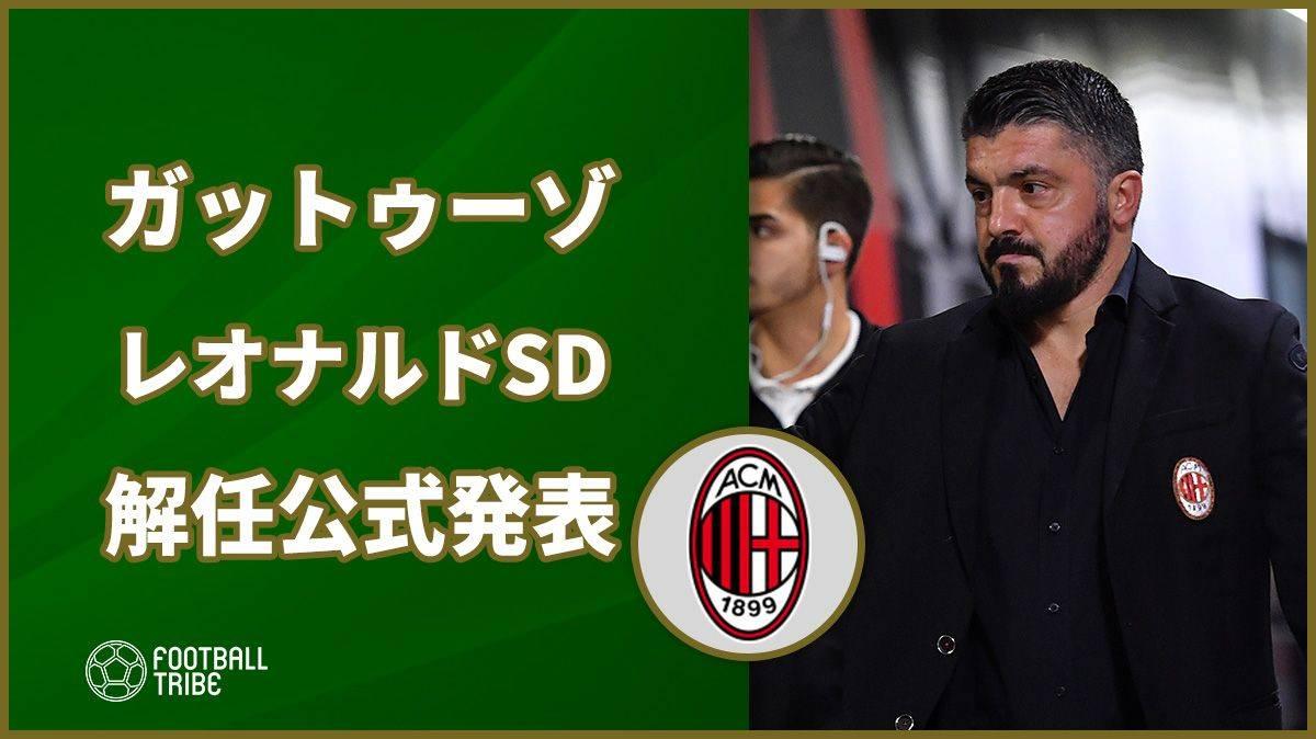 【公式】ミラン、ガットゥーゾとレオナルドSDの解任発表。来季CL出場権逃す