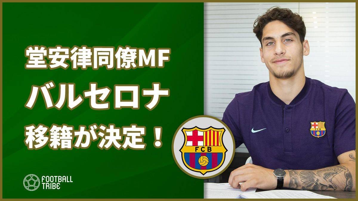 堂安律同僚MF、バルセロナ移籍が決定!