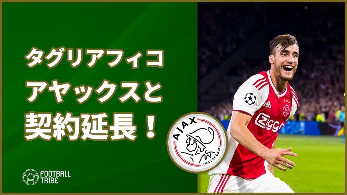 タグリアフィコ、ビッククラブ行き噂もアヤックスと2022年まで契約を延長!