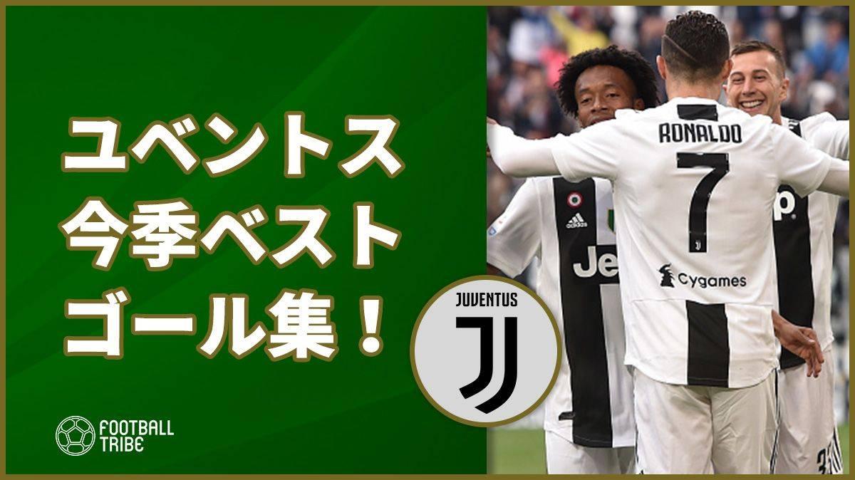 【動画】ユベントス、今季ベストゴール集!