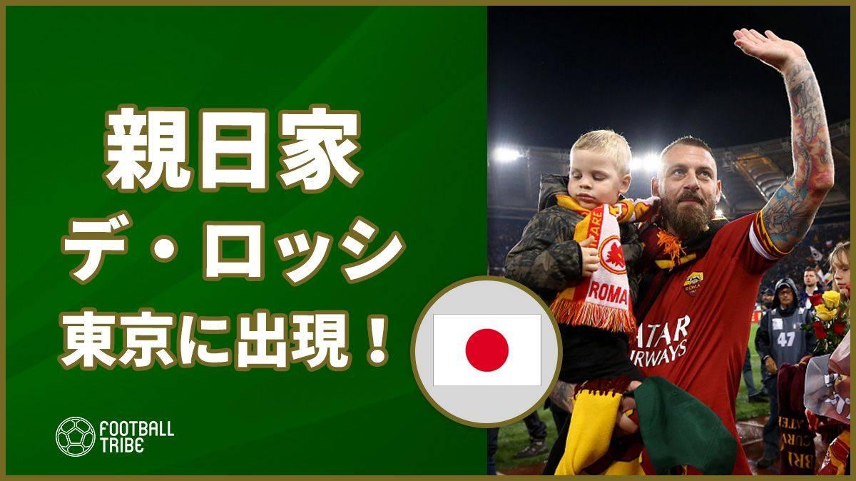 親日家デ・ロッシが東京に出現!