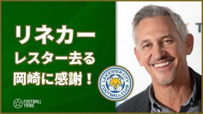 リネカー、レスター去る岡崎慎司にメッセージ!「ありがとう、オカザキさん」