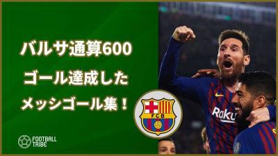 【動画】バルサ通算600ゴールを達成したメッシのスーパーゴール集!