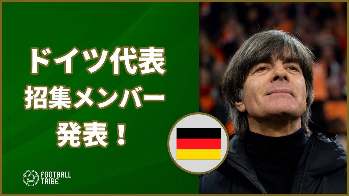 ドイツ代表、EURO2020予選に向けた招集メンバー発表!