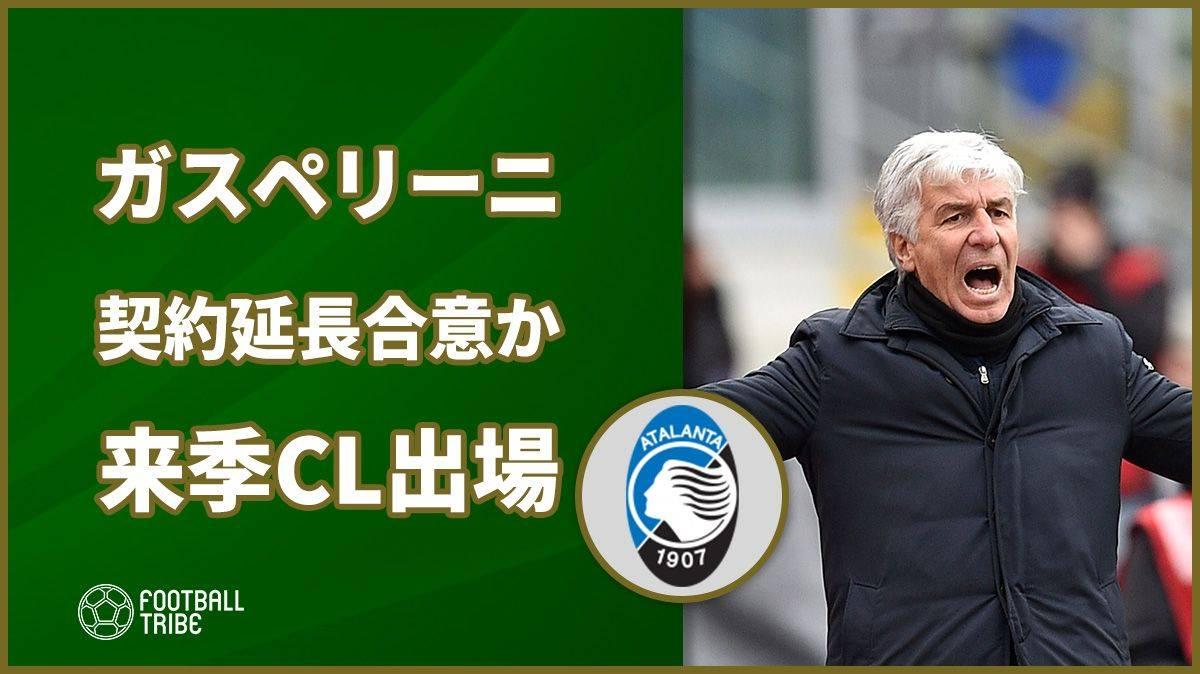 今季セリエA3位アタランタ、智将ガスペリーニと契約延長合意か。クラブ史上初CL出場決定